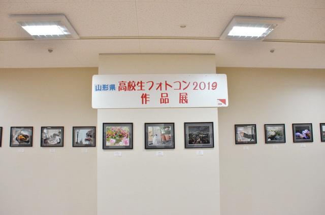 展示会場は山形県芸文美術館です