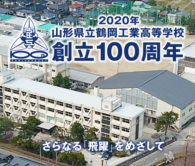 2020年山形県立鶴岡工業高校 創立100周年 さらなる「飛躍」をめざして