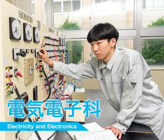電気電子科