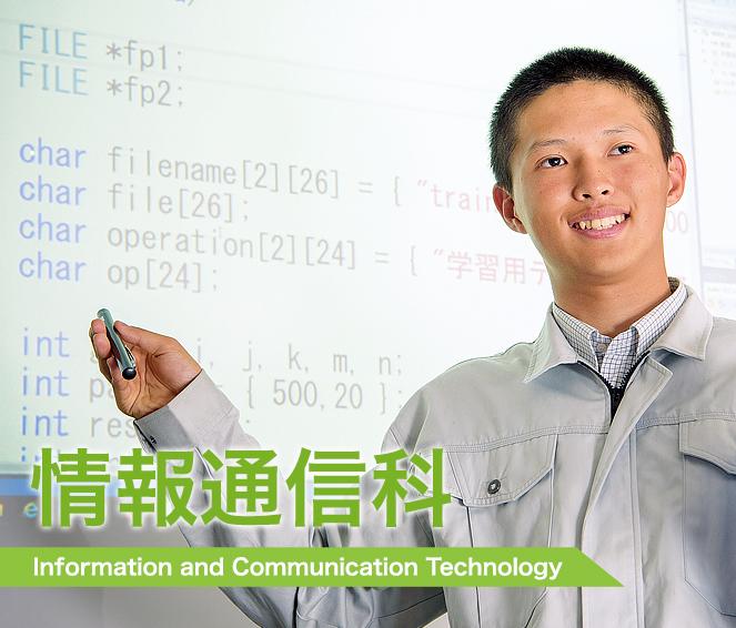 情報通信科