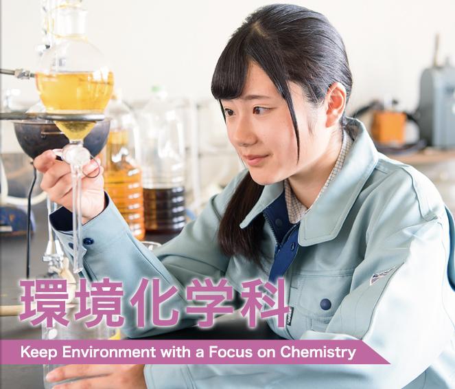 環境化学科